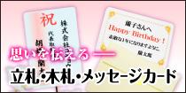 立札・木札・メッセージカード